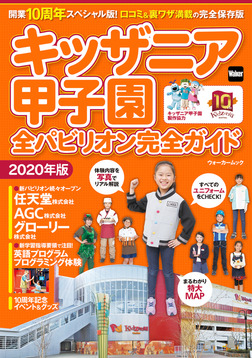 キッザニア甲子園 全パビリオン完全ガイド2020年版-電子書籍