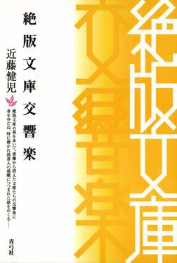 絶版文庫交響楽-電子書籍