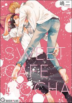 SWEET CAFE MOCHA-電子書籍