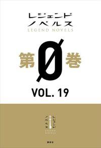 レジェンドノベルス第0巻 VOL.19 2020年4月版