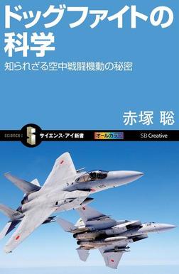 ドッグファイトの科学 知られざる空中戦闘機動の秘密-電子書籍