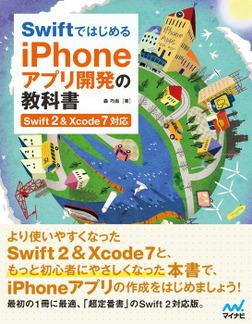 Swiftではじめる iPhoneアプリ開発の教科書 【Swift 2&Xcode 7対応】-電子書籍