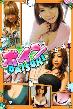 ボインDAISUKI vol.5-電子書籍