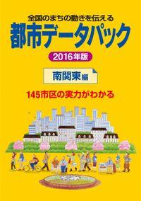 都市データパック 2016年版 南関東編