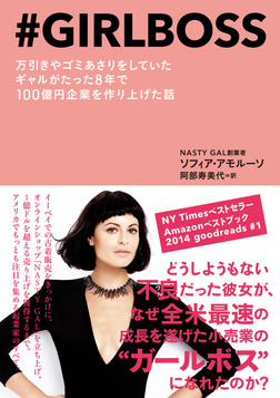 #GIRLBOSS(ガールボス) 万引きやゴミあさりをしていたギャルがたった8年で100億円企業を作り上げた話-電子書籍