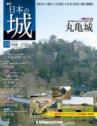 日本の城 改訂版 第115号