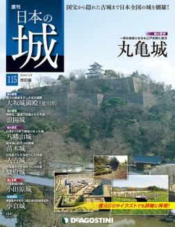 日本の城 改訂版 第115号-電子書籍