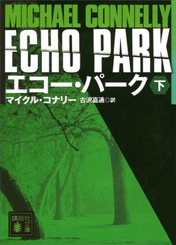 エコー・パーク(下)-電子書籍