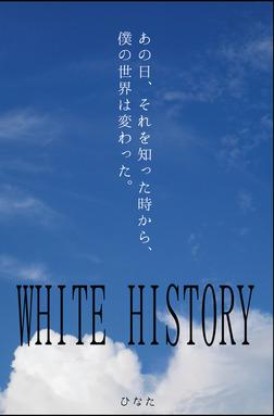 ホワイトヒストリー-電子書籍
