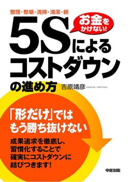 「5S」によるコストダウンの進め方-電子書籍
