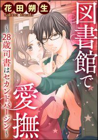図書館で愛撫~28歳司書はセカンドバージン~(分冊版)8年ぶりの甘い夜 【第1章】