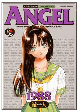 元祖!! ANGEL完全版 5-電子書籍