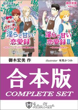 【合本版】淫らで甘い恋愛録-電子書籍