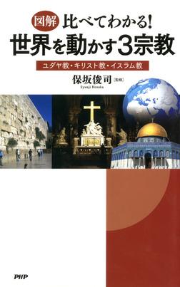 [図解]比べてわかる! 世界を動かす3宗教 ユダヤ教・キリスト教・イスラム教-電子書籍
