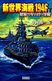 新世界海戦1946 Ⅰ