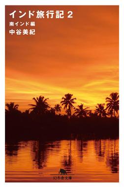 インド旅行記2 南インド編-電子書籍