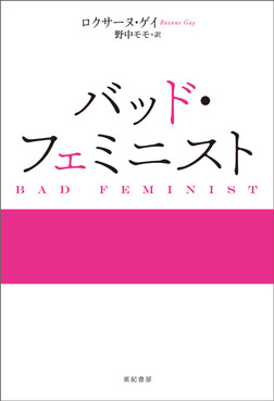 バッド・フェミニスト-電子書籍