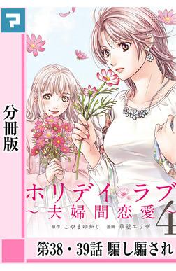 ホリデイラブ ~夫婦間恋愛~【分冊版】 第38・39話-電子書籍