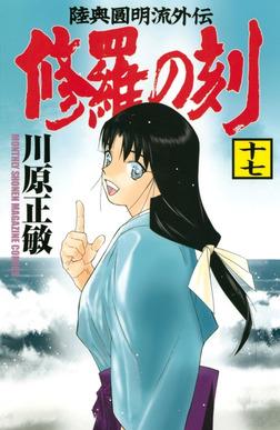 修羅の刻(17)-電子書籍