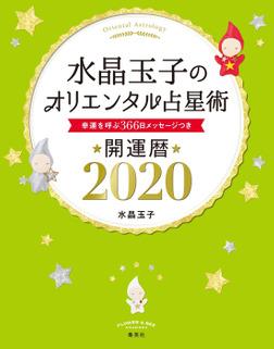 水晶玉子のオリエンタル占星術 幸運を呼ぶ366日メッセージつき 開運暦2020-電子書籍