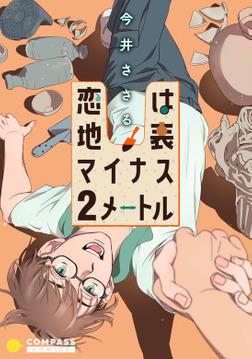 恋は地表マイナス2メートル-電子書籍