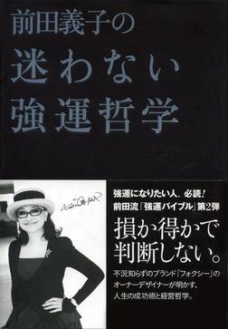 前田義子の迷わない強運哲学-電子書籍
