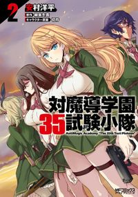 "対魔導学園35試験小隊 AntiMagic Academy ""The 35th Test Platoon"" 2"