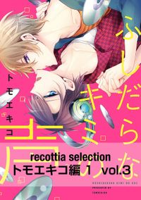 recottia selection トモエキコ編1 vol.3
