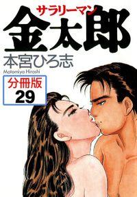 サラリーマン金太郎【分冊版】 29