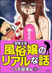 【閲覧注意】風俗嬢のリアルな話~ふを留実編~ 2