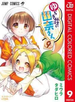 ゆらぎ荘の幽奈さん カラー版 9-電子書籍