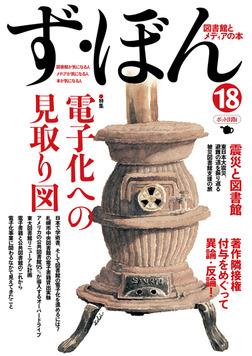 ず・ぼん18 【完全版】-電子書籍