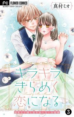 キラキラきらめく恋になる【マイクロ】(3)-電子書籍