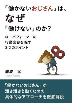「働かないおじさん」は、なぜ「働けない」のか? 【ローパフォーマーの行動変容を促す3つのポイント】-電子書籍