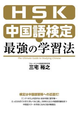 HSK・中国語検定 最強の学習法-電子書籍