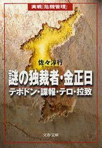 謎の独裁者・金正日 テポドン・諜報・テロ・拉致