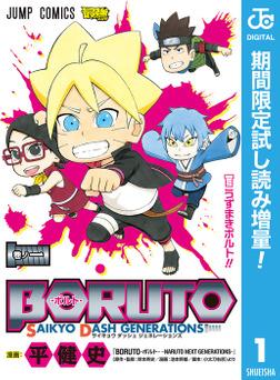 BORUTO-ボルト- SAIKYO DASH GENERATIONS【期間限定試し読み増量】 1-電子書籍
