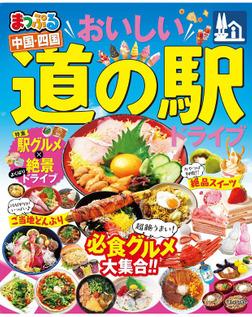 まっぷる おいしい道の駅ドライブ 中国・四国-電子書籍