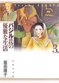 バジル氏の優雅な生活 3巻-電子書籍