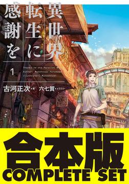 【合本版】異世界転生に感謝を 全7巻-電子書籍