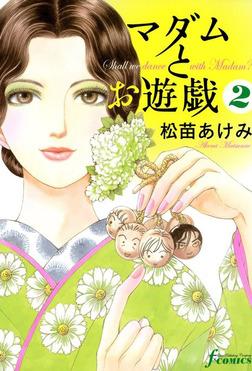 マダムとお遊戯(2)-電子書籍