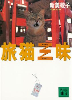 旅猫三昧-電子書籍
