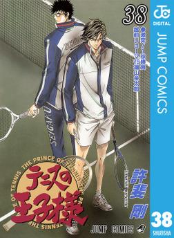 テニスの王子様 38-電子書籍