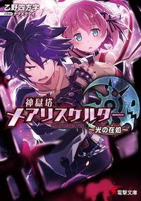 神獄塔 メアリスケルター(電撃文庫)