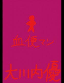 絵本「血便マン」-電子書籍