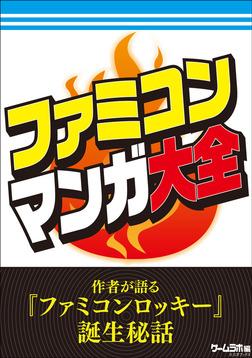 ファミコンマンガ大全-電子書籍
