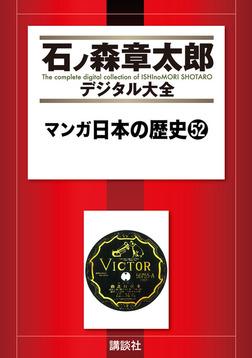 マンガ日本の歴史(52)-電子書籍