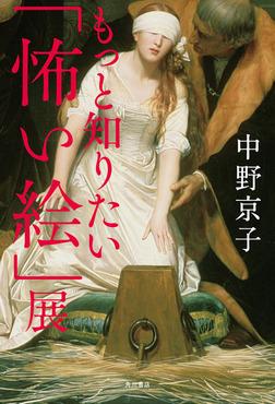 もっと知りたい「怖い絵」展-電子書籍