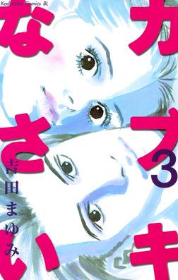 カブキなさい(3)-電子書籍
