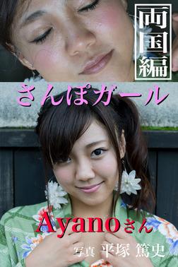 さんぽガール Ayanoさん 両国編-電子書籍